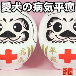 東京都の病気平癒お守りグッズ:犬の病気平癒