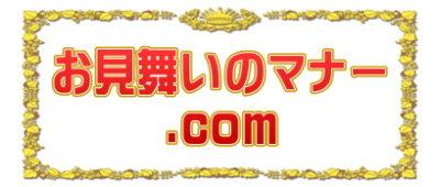 お見舞いのマナー.com
