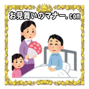 お見舞いのマナー.com | 恥ずかしくないマナーを解説